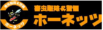 軽井沢スズメバチ駆除、蜂アリ害虫駆除のホーネッツ